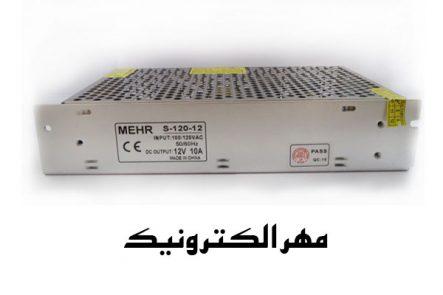 آداپتور فلزی ۱۲ ولت ۱۰ آمپر MEHR