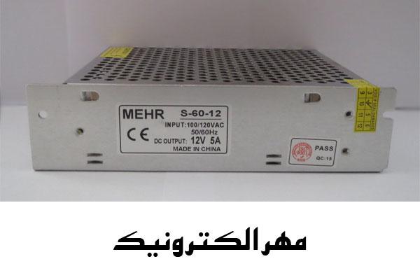آداپتور فلزی ۱۲ ولت ۵ آمپر MEHR